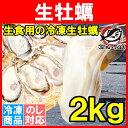 生牡蠣 2kg 生食用カキ Lサイズ 冷凍時1kg解凍後85...