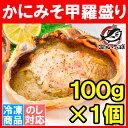 かにみそ甲羅盛り 100g×1個 日本海産の紅ズワイガニを使...