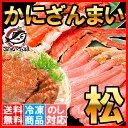 【送料無料】かにざんまい 松 タラバガニ 5L 1肩 1kg...
