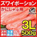 送料無料 かにしゃぶ 刺身 生食用 ズワイガニ ポーション 3L 冷凍総重量 500g 最高級クラス...