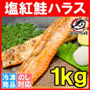 紅鮭ハラス 塩紅鮭ハラス 1kg 500g×2 築地の極上ハラス!天然 甘口仕上げ。たっぷり脂
