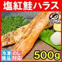 紅鮭ハラス 塩紅鮭ハラス 500g 天然 甘口仕上げ。たっぷ...