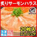 炙りサーモンハラス<炙りトロサーモンスライス・160g・寿司...