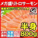 【送料無料】トロサーモン 半身 お刺身用 メガ盛り トラウトサーモン800gは約10人前。【鮭 サー