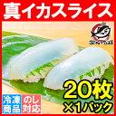 真イカ スライス 20枚 寿司ネタ 刺身用真するめいか 解凍...