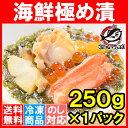 【送料無料】海鮮極め漬 250g×1 約2人前 【海宝漬け ...