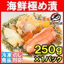 海鮮極め漬 250g×1 約2人前 【海宝漬け 海宝漬 海鮮...
