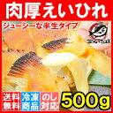 【送料無料】えいひれ エイヒレ 業務用500g 本格派の肉厚...