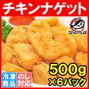 チキンナゲット<合計3kg・1kg×3パック>1個は約22g、1kgで約45個入りの業務用【チキ