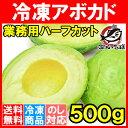 【送料無料】冷凍 アボカド ハーフカット 1kg 業務用でお...