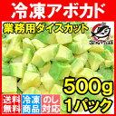 【送料無料】冷凍アボカド ダイスカット 500g 業務用でお...