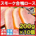【送料無料】合鴨ロース 合鴨スモーク 燻製 冷凍 200g