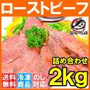 【送料無料】訳あり ローストビーフ ブロック 2kg 切り落とし 霜降りモモ肉トモサンカクの