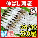 伸ばし海老 伸ばしエビ ブラックタイガー 20尾 26-30 加熱用 生海老 尾付きムキ海老