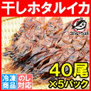 ホタルイカ 素干し 干しほたるいか40尾×5パック シーズン最盛期の富山産ほたるいか干