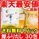 【メール便送料無料】かつおだし 鰹ふりだし 三幸フーズ 和風...
