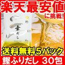 【メール便 送料無料】かつおだし 鰹ふりだし 三幸産業 和風...