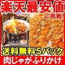 【メール便送料無料】肉じゃがふりかけ 45g×5 2015年...