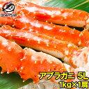 送料無料 アブラガニ 5Lサイズ×1肩 正規品 冷凍総重量1...