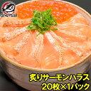 炙りサーモンハラス 炙りトロサーモンスライス 160g 寿司...