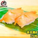 赤貝開き20枚 寿司ネタ 刺身用 天然赤貝開き 活〆赤貝を開きにしてあります。解凍して寿司しゃりにのせるだけでお寿司が完成!寿司ネタの大定番、赤貝【あかがい 赤貝 貝 寿司ネタ 築地市場 豊洲市場 業務用】rn