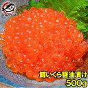 送料無料 いくら イクラ 醤油漬け 500g ×1箱 アメリ...