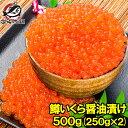 イクラ醤油漬け 500g ×1箱 ロシア産 北海道製造 鱒い...