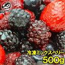 冷凍ミックスベリー 500g×1パック 冷凍果実ミックスをた...