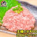 【送料無料】王様のネギトロ ネギトロ ねぎとろ 200g×5...