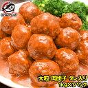 肉団子 ミートボール あんかけ タレ入り 業務用 1kg 国...