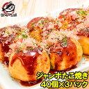 ジャンボたこ焼き 冷凍タコ焼き 40個入り ×3パック 合