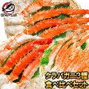 【送料無料】タラバガニ 3種 食べ比べセット たらばがに5L...
