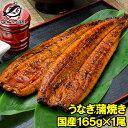 国産うなぎ蒲焼き 大サイズ 平均165g前後×1尾 柔らかうなぎを丁寧に焼き上げた!まさに国産の最高級品質。デパ地下にも卸していますr