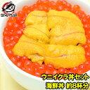 【送料無料】築地市場のウニイクラ丼セット 8杯分 無添加生ウ...