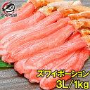 送料無料 ズワイガニ ポーション 3L 冷凍総重量 1kg 500g×2パック かにしゃぶ 刺身 生食用 生ズワイガニ ...