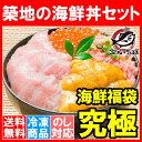 【送料無料 海鮮福袋】築地の海鮮丼セット 究極 約3〜4人前...