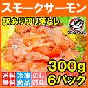 【送料無料】訳ありスモークサーモン切り落とし 北海道産の天然...