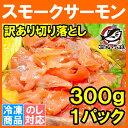 訳あり スモークサーモン 切り落とし 北海道産 天然秋鮭 300g 秋鮭 鮭 しゃけ 燻製 業務用 わけあり ワケアリ 訳アリ 料理 r