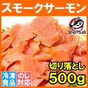 訳あり スモークサーモン 切り落とし 業務用 500g サーモン 鮭 ワケアリ わけあり 訳アリ 刺身 オードブル サラダ 築地市場 料理レシピ r