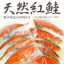 ≪カナダ産天然≫紅鮭(甘口仕込)10切れ入【05P09Jan16】