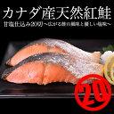 ≪カナダ産天然≫紅鮭(甘口仕込)20切れ入【05P09Jan16】