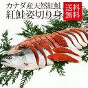 ≪カナダ産天然≫紅鮭姿切り身 約2.2kg1尾【鮭】【紅鮭】【姿切身】【姿造り】【お歳暮】【ギフト】【ご進物】【送料無料】