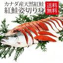 11月1日から11月30日まで早割クーポン配布 カナダ産天然紅鮭姿切り身 約2.0kgから2.2k