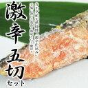 ≪カナダ産天然≫紅鮭(激辛口仕込)5切れ入【05P09Jan16】
