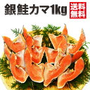 チリ産銀鮭カマ1kg【送料無料】【05P09Jan16】