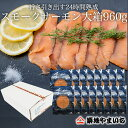 銀鮭スモークサーモンスライス 大箱入り980g(70g×14...