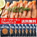 銀鮭スモークサーモンスライス 560g(70g8パック)【ス...