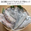 金目鯛とのどぐろが入る干物セット のどぐろ1枚 金目鯛1枚 真アジ2枚 サバ文化干し2枚