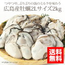 【楽天最安値に挑戦】【広島産】牡蠣 2Lサイズ1kg 【加熱...