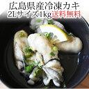 広島産牡蠣(カキ)2Lサイズ1kg [加熱用・解凍後約850g]【かき】【牡蠣】
